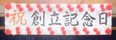 あさひ園は、平成29年7月1日に28周年を迎えました。 通所 […]