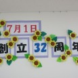 7月1日にあさひ園、創立32周年を迎えました。 […]