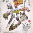 平成29年5月12日(金) 九州スリーデーマーチが開催されま […]