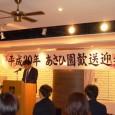 平成30年3月29日(木) あさひ園歓迎会を開催しました。  […]