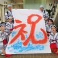 あさひ園は7月1日に23周年を迎えました。 記念行事では福嶋 […]
