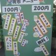 7月23日(水)納涼祭を開催しました。 夜市準 […]